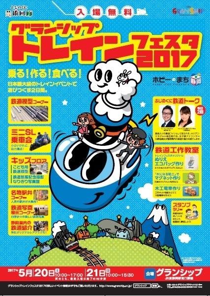 グランシップ静岡で開催のトレインフェスタに出展します。_a0009920_21183699.jpg