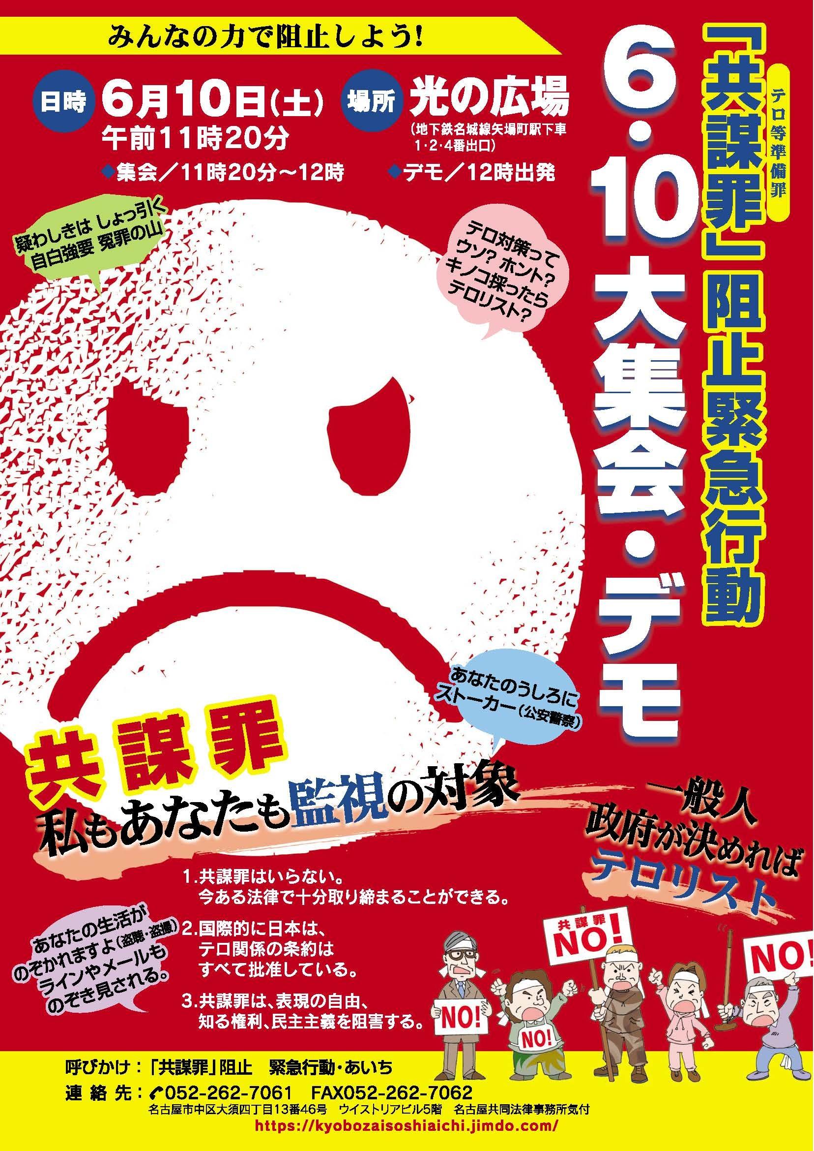 共謀罪阻止のため、6/10(土)11時20分~ 光の広場に集まろう!(名古屋)_c0241022_18200341.jpg