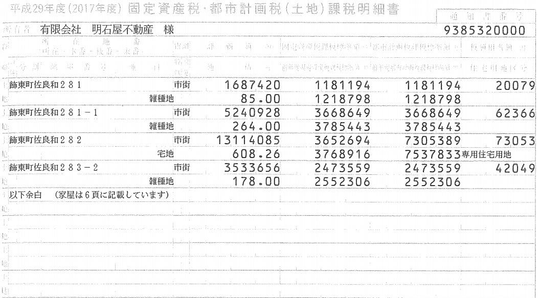 SOLDOUT 明治40年築の姫路の古民家_f0115152_10234346.jpg
