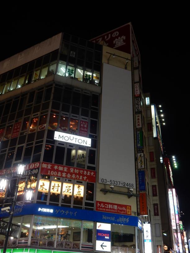 日本人は知らないブラック免税店で扱う商品のビル広告、新宿に現わる_b0235153_13261174.jpg