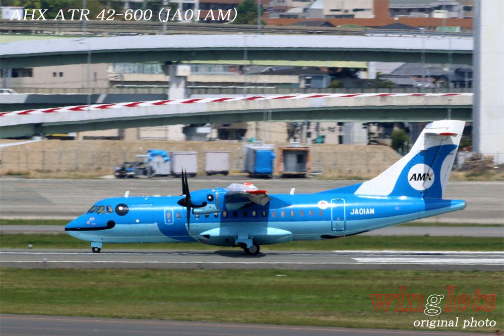 '17年 伊丹空港(RJOO)レポート ・・・ AHX/JA01AM_f0352866_21115340.jpg