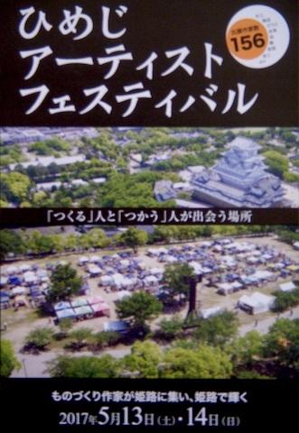姫路に行きます。_d0249667_18160661.jpg