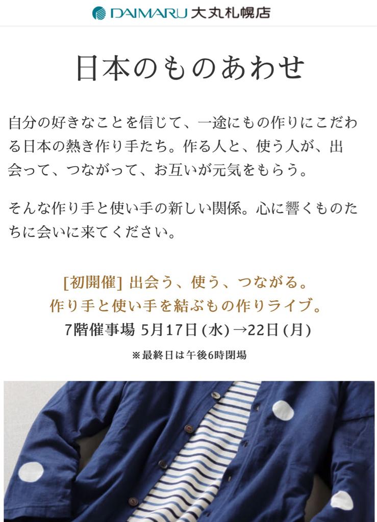 日本のものあわせ / 大丸札幌店 5/17-22_d0238580_15320211.jpg