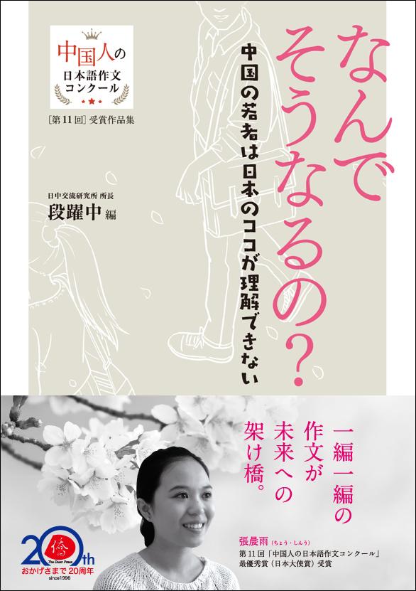 第11回「中国人の日本語作文コンクール」受賞者の受賞取り消しについて、主催者発表_d0027795_12461668.jpg