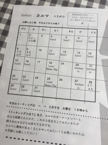 Tottoriカルマ  まるなげ食堂 _e0115904_02460330.jpg