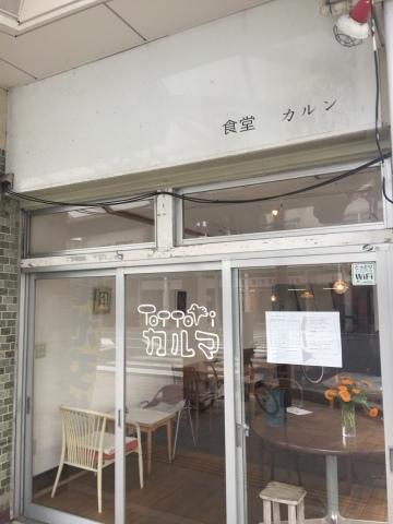 Tottoriカルマ  まるなげ食堂 _e0115904_02460907.jpg