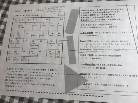 Tottoriカルマ  まるなげ食堂 _e0115904_02543851.jpg