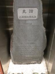 三浦按針屋敷跡とは書かれているけど、鈴木恵一居住跡とは石碑は立たないよな(笑)_d0057843_18441484.jpg