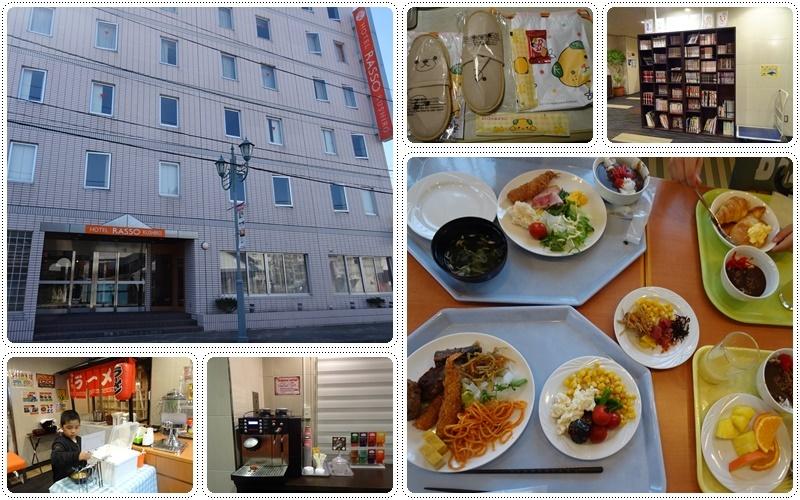 ホテルラッソ釧路byWBF_b0236665_05345159.jpg