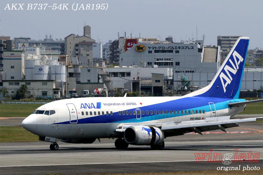 '17年 伊丹空港(RJOO)レポート ・・・ AKX/JA8195_f0352866_22562079.jpg