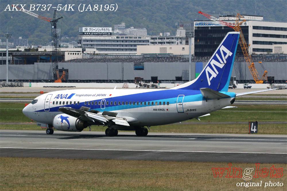 '17年 伊丹空港(RJOO)レポート ・・・ AKX/JA8195_f0352866_22563197.jpg