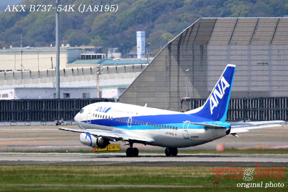 '17年 伊丹空港(RJOO)レポート ・・・ AKX/JA8195_f0352866_22565613.jpg