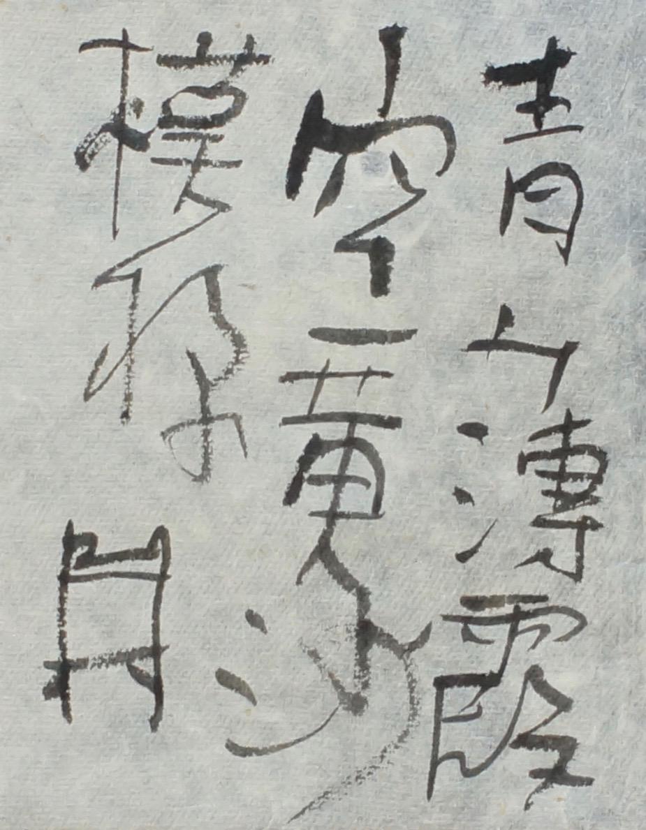 朝歌5月11日_c0169176_832788.jpg