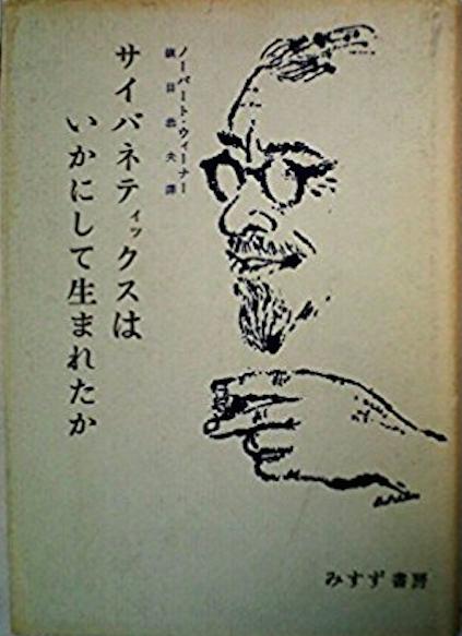 「70年目のサイバネティックス」から学ぶこと:ウィーナーの自伝は預言書だ!_a0348309_852556.png