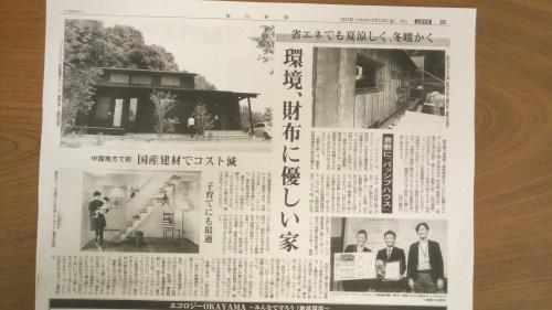 毎日新聞に「パッシブハウス」掲載_b0211845_12231000.jpg
