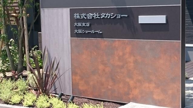 ☆タカショー大阪ショールーム☆行ってきました♪_e0128446_14481564.jpg