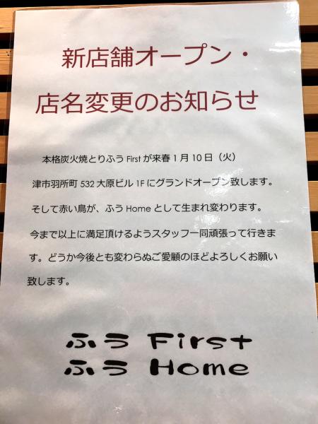 ふう Home_e0292546_20222467.jpg