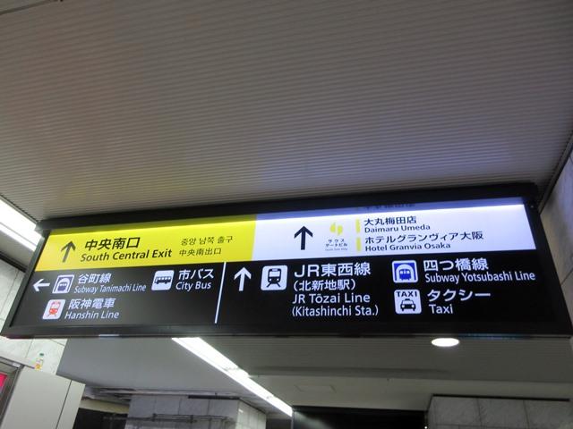 【2泊3日の関西旅行】⑤大阪駅(梅田)散歩のつづき_b0009849_16231474.jpg