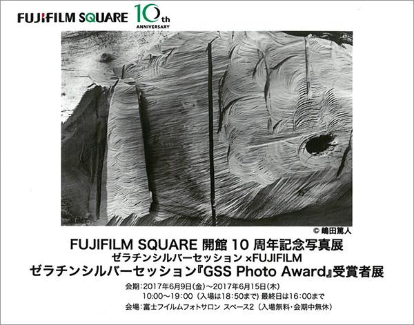 ゼラチンシルバーセッション「GSS Photo Award」受賞者展(東京)_c0142549_10204417.jpg