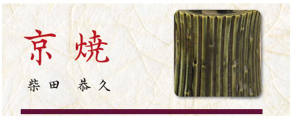 """京は「焼」~カウントダウン5人展~""""5""""_d0362362_22553573.jpg"""
