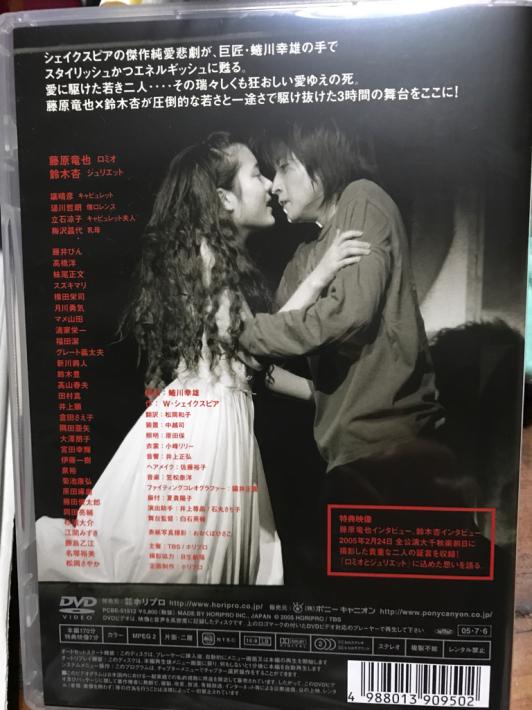 『ロミオとジュリエット』蜷川幸雄演出。藤原竜也&鈴木杏_a0034066_07311917.jpg