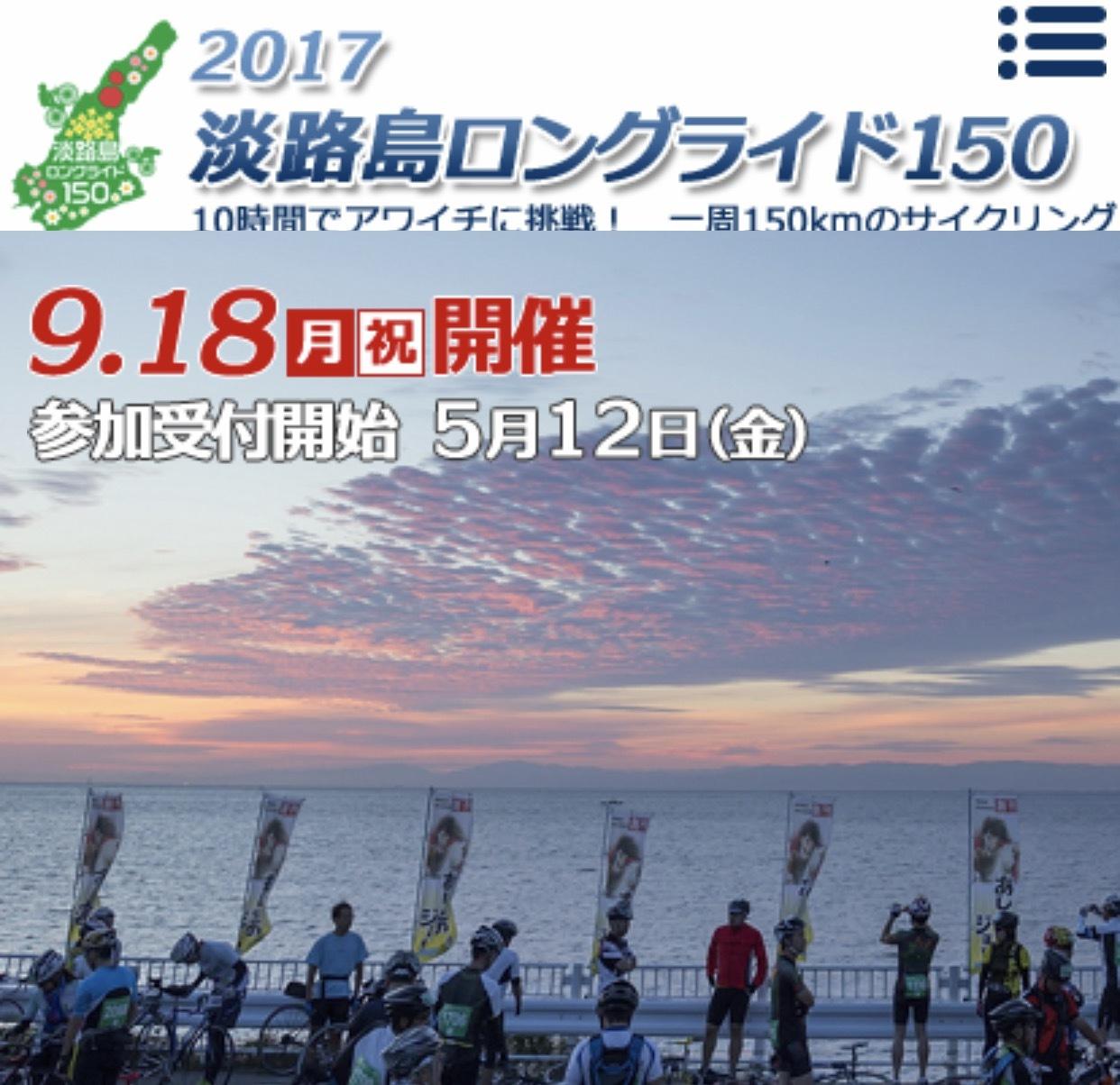 9/18(祝)淡路島ロングライド150 本日よりエントリー開始!_e0363689_08363766.png
