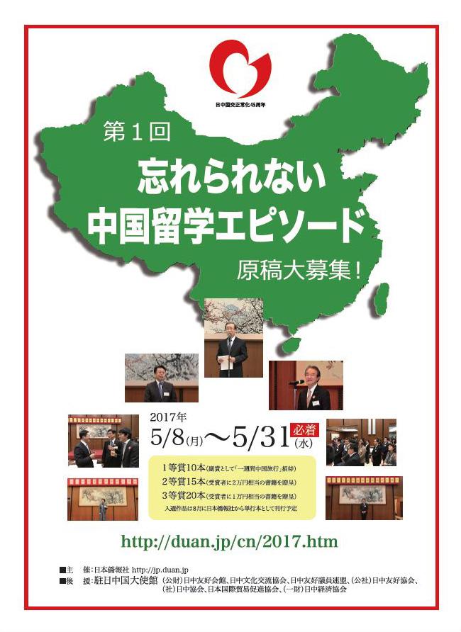 第一回「忘れられない中国留学エピソード」募集、作品受付中_d0027795_1636198.jpg