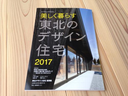 東北のデザイン住宅2017_e0054299_06345994.jpg