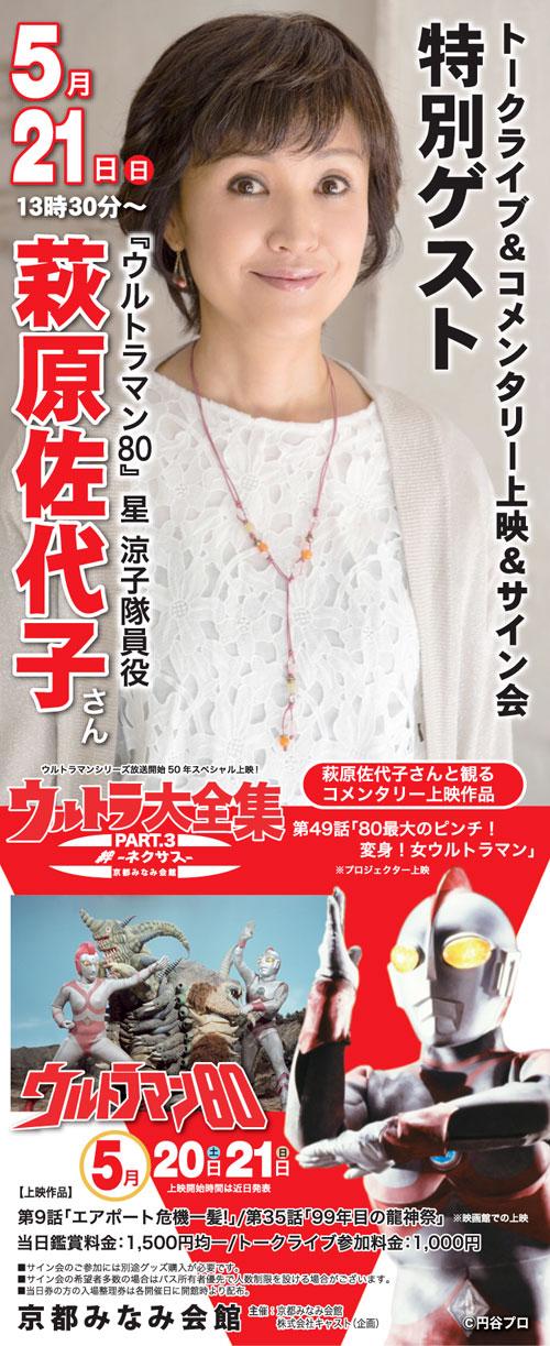 5月のウルトラ大全集は女ウルトラマン、ユリアンこと萩原佐代子さん登場!_a0180302_15172137.jpg