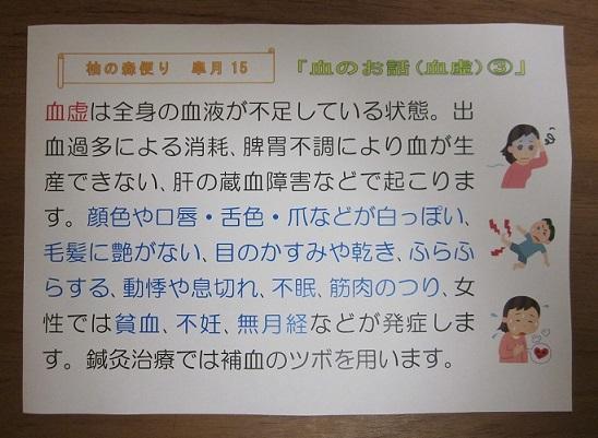 血のお話③_f0354314_15073931.jpg