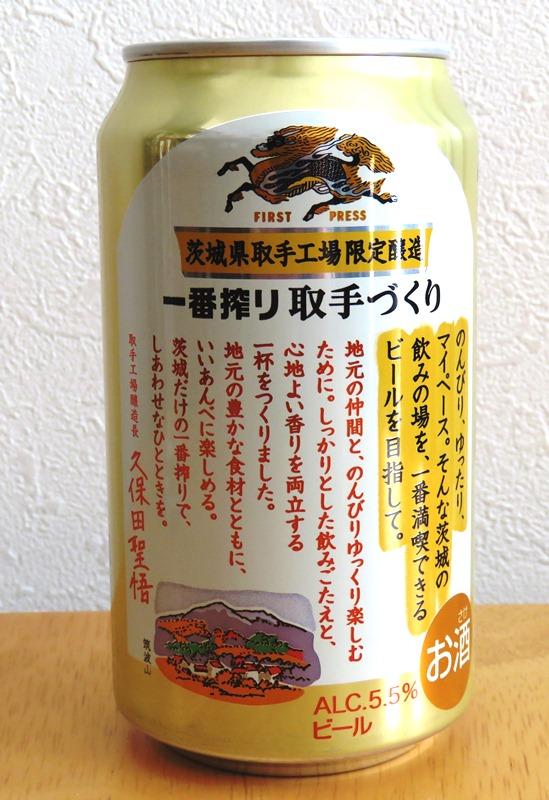 キリン 一番搾り 取手づくり 2016/2017冬~麦酒酔噺その686~初めてなのに。。_b0081121_5102639.jpg