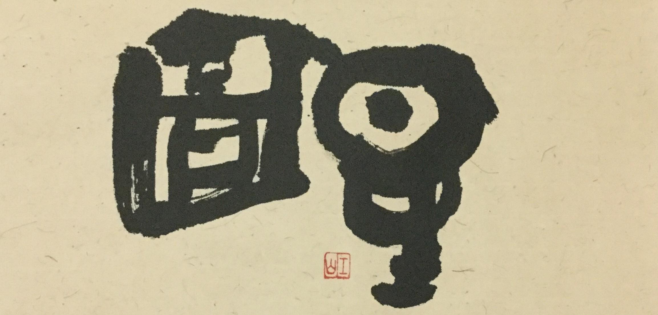 b0075826_01120190.jpg