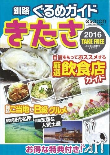 2017GW道東旅行写真日記ー浜中ホエー豚_c0338136_17550386.jpg