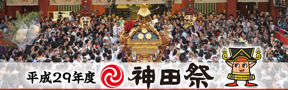 平成29年 神田祭開催_c0146040_10284082.jpg