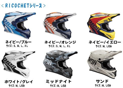 THORから新作ヘルメットが登場!6月入荷予定!ご予約受付中です♪_f0062361_1719586.jpg
