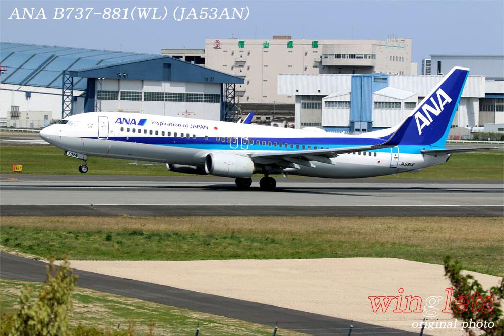 '17年 伊丹空港(RJOO)レポート ・・・ ANA/JA53AN_f0352866_22125244.jpg