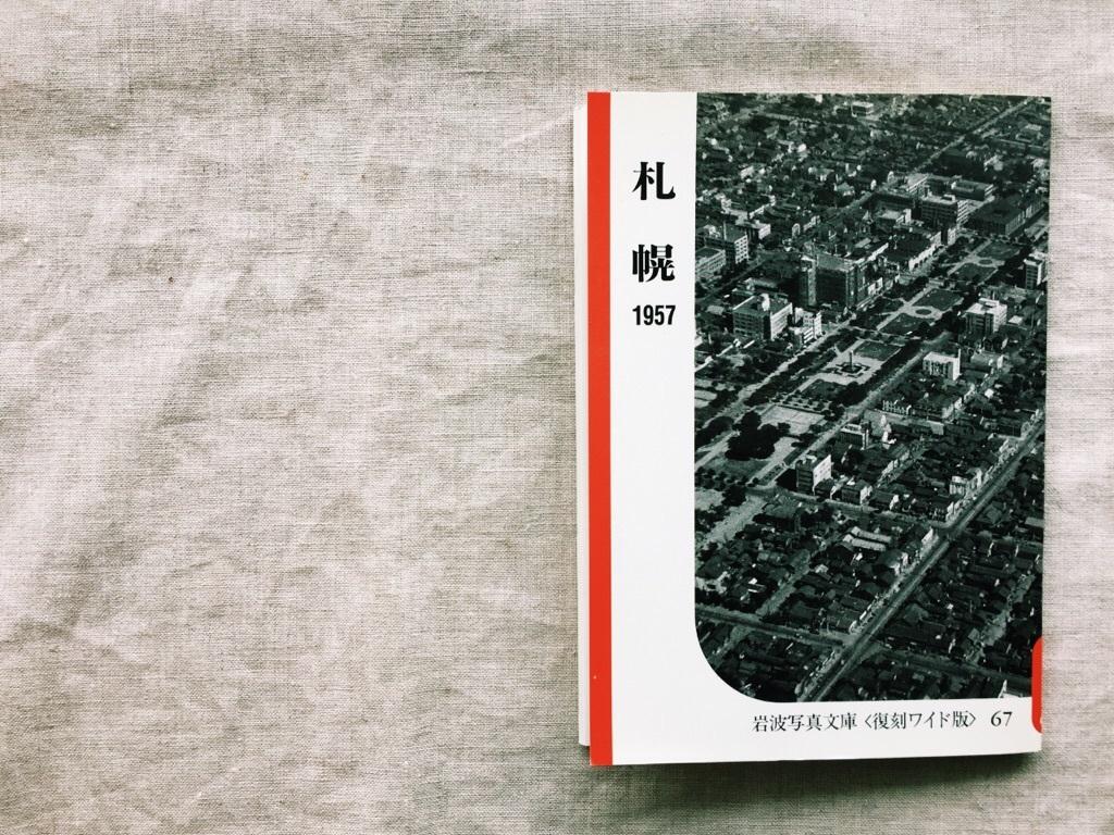 今年、僕は「札幌 1957」を持って、60年後の札幌の街を歩いてみたいと思う_b0103470_06483346.jpg