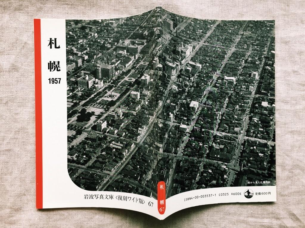 「札幌1957」の表表紙と裏表紙には、札幌中心部の空撮写真が見開きで使われている_b0103470_06484688.jpg
