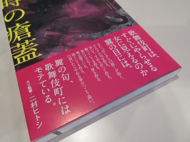 歌舞伎町という坩堝。_f0071480_18372435.jpg