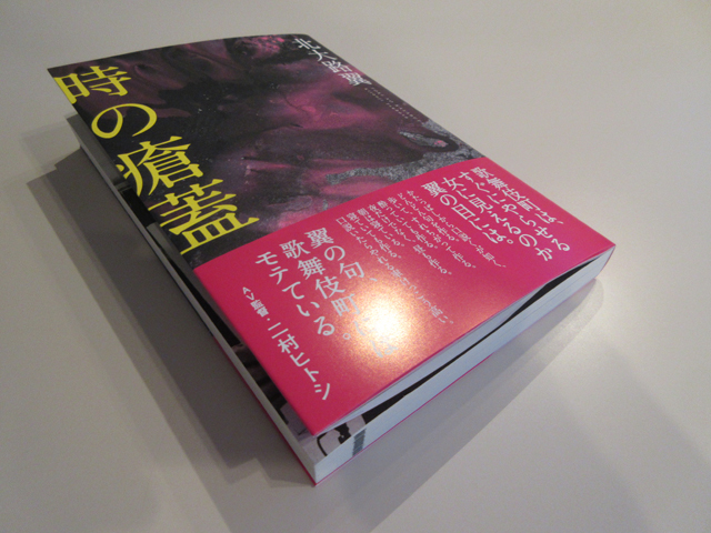 歌舞伎町という坩堝。_f0071480_18375371.jpg