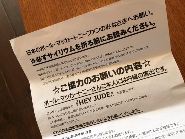 ポールと東京 4_f0202682_09484272.jpg