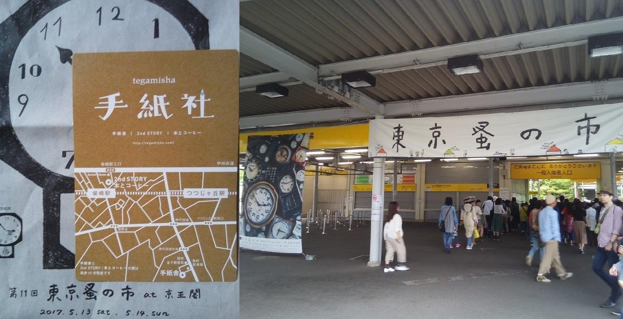 東京蚤の市_a0057402_15444084.jpg