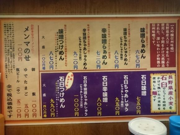 5/13 らぁめんみそ家 味噌らぁめん¥670@JR長野駅前_b0042308_12240474.jpg