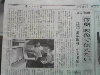 多摩探検隊の番組が、毎日新聞に紹介される_f0361918_10351327.jpg
