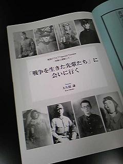 「戦争を生きた先輩たち」_f0361918_10351686.jpg