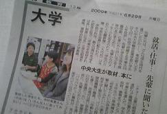 朝日新聞全国版に掲載_f0361918_10352305.jpg