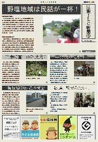 清瀬市児童センターで新聞ブログ_f0361918_10352348.jpg