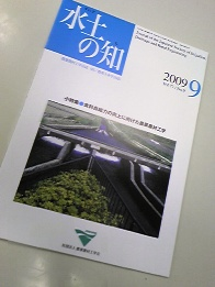 農業農村工学会誌に論文を発表_f0361918_10352538.jpg