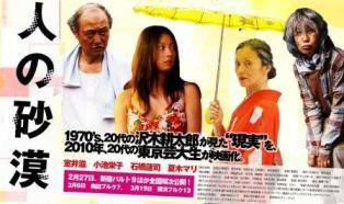 映画「人の砂漠」-ゼミ生OGが企画・プロデュース!_f0361918_10352674.jpg