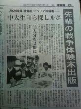 毎日新聞で紹介されました!_f0361918_10353135.jpg